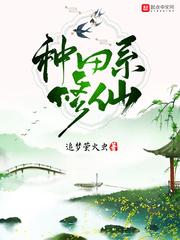 种田系修仙