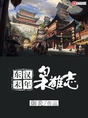 东汉末年枭雄志